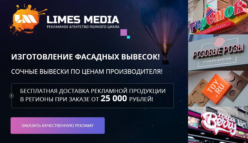 Заказать вывеску в Москве